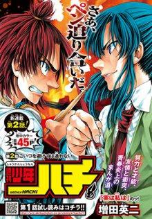 Читать мангу Weekly Shonen Hachi / Еженедельный сёнэн Хачи / Shuukan Shounen Hachi онлайн