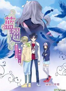 Постер к комиксу Blue Wings / Голубые крылья / Lan Chi