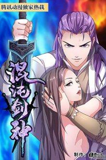 Читать мангу Chaotic Sword God / Божественный меч хаоса / Hundun Jian Shen онлайн бесплатно ранобэ