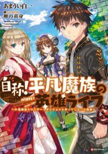 Читать мангу Jishou! Heibon Mazoku no Eiyuu Life: B-kyuu Mazoku nano ni Cheat Dungeon wo Tsukutteshimatta Kekka / Самопровозглашенные герои-чародеи, демоны и читерское подземелье! онлайн