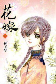 Читать мангу Wedding / Брачный сезон / Hua Jia онлайн бесплатно ранобэ