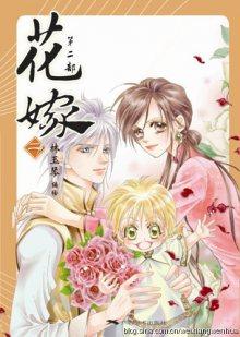 Читать мангу Wedding Season 2 / Брачные узы 2 онлайн бесплатно ранобэ