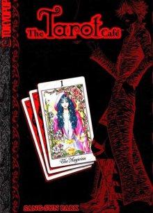 Читать мангу The TAROT cаfe / Кафе Таро / The Tarot Cafe онлайн бесплатно ранобэ