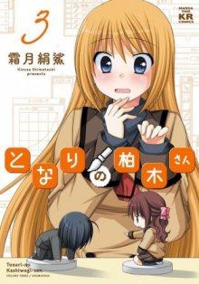 Читать мангу The Kashiwagi-san Next to Me / Кашиваги-сан рядом со мной / Tonari no Kashiwagi-san / Kashiwagi онлайн