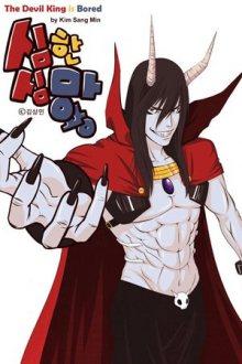 Читать мангу The Devil King is Bored / Депресняк Тёмного Лорда / Simsimhan Mawang онлайн