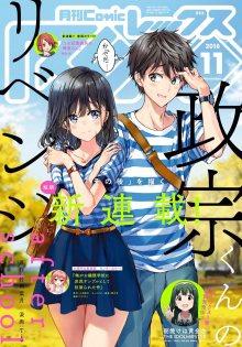 Читать мангу Masamune-kun no Revenge After School / Месть Масамуне после школы / Masamune-kun's Revenge after school онлайн