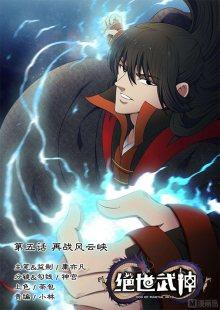 Читать мангу God of Martial Arts / Бог боевых искусств / Jueshi wushen онлайн