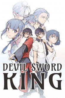 Читать мангу Король с демоническим мечом онлайн
