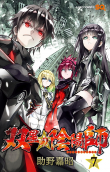 Читать мангу Twin Star Exorcists  / Две звезды онмёджи / Sousei no Onmyouji онлайн