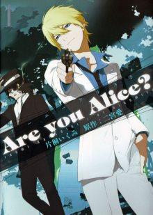 Читать мангу Are You Alice? / А ты Алиса? онлайн