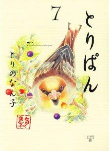Постер к комиксу Tori Pan / Птичий хлеб / Toripan