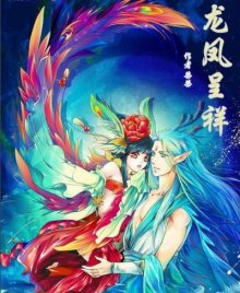 Читать мангу Dragon and Phoenix / Дракон и Феникс / Long Feng Cheng Xiang онлайн