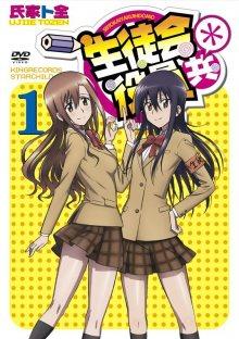 Читать мангу Student Council Staff Members / Члены студсовета / Seitokai Yakuindomo онлайн