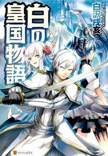Читать мангу The Legend of White kingdom / Легенда о Белом Королевстве / Shiro no Koukoku Monogatari онлайн