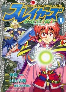 Читать мангу Slayers. Knight of Aqualord / Рубаки. Рыцарь Аквалорда. / Slayers: Suiriyuuou no Kishi онлайн