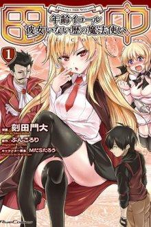 Читать мангу Tanaka The Wizard / Чародей Танака / Tanaka no Wizard онлайн