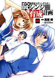 Читать мангу Neon Genesis Evangelion: The Shinji Ikari Raising Project / Проект по воспитанию Икари Синдзи / Shinseiki Evangelion: Ikari Shinji Ikusei Keikaku онлайн