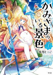 Читать мангу The View With Goddes / Пейзаж с Богиней / Kami-sama no iru Keshiki онлайн