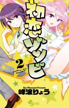 Читать мангу First Love Zombie / Зомби первой любви / Hatsukoi Zombie онлайн