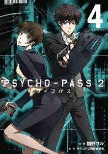 Постер к комиксу Psycho-Pass 2 / Психопаспорт 2