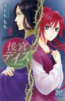 Читать мангу Harem Days - Story of Seven-Starred Country / Великолепные дни ~ История седьмого королевства ~ / Koukyuu Days - Shichi Kuni Monogatari онлайн