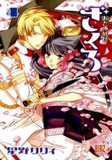 Читать мангу Girl Demon Zakuro / Девушка-демон Закуро / Otome Youkai Zakuro онлайн
