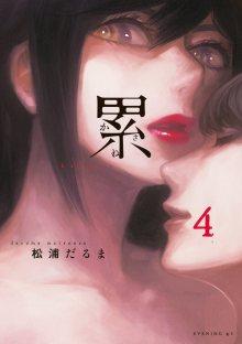Читать мангу Kasane / Касанэ онлайн