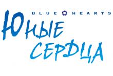 Blue Hearts / Юные Сердца (от автора ReLife)
