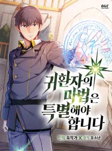 Читать мангу A Returner's Magic Should Be Special / Магия вернувшегося должна быть особенной / Gwihwanjaui mabeob-eun teugbyeolhaeya habnida онлайн бесплатно ранобэ