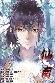 Читать мангу Immortal Merchant / Бессмертный торговец / Xian shang онлайн