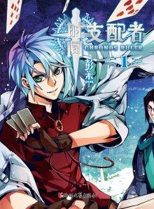 Читать мангу Chronos Ruler / Повелитель хроноса / Shijian Zhipei Zhe онлайн бесплатно ранобэ