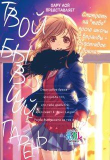 Читать мангу Your Ex Boyfriend / Твой бывший парень / Kimi to Houkago (AOI Haru) онлайн