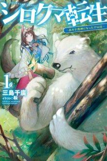 Читать мангу Reincarnation of White Bear - I Became the Legendary Guardian Deity of the Sacred Forest / Перерождение в белого медведя – я стал легендарным Стражем Святого Леса! / Shirokuma Tensei – Mori no Shugoshin ni Natta zo Densetsu онлайн