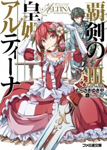 Читать мангу Altina the Sword Princess / Принцесса меча Алтина / Haken no Kouki Altina онлайн