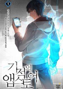 Постер к комиксу Miracle App Store / Онлайн-магазин чудес / Kijoi Esoo