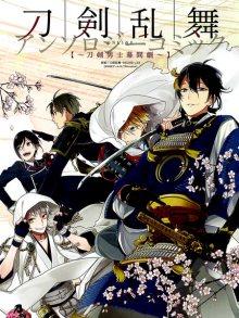 Читать мангу Touken Ranbu Online Anthology Comic ~Touken Danshi Intermedi~ / Танец мечей Онлайн: Антология ~Антракт парней-мечей~ онлайн