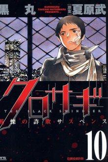 Читать мангу Cheating Hunter / Куросаги: Чёрный мошенник / Kurosagi - The Black Swindler онлайн