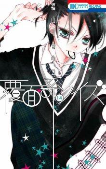 Читать мангу Fukumenkei Noise / Не скрывая крик онлайн