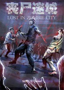 Читать мангу Lost in Zombie City / Потерянные в городе зомби / Sangshi micheng онлайн
