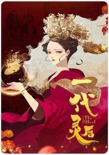 Читать мангу The Empress / Императрица / Yidai linghou онлайн
