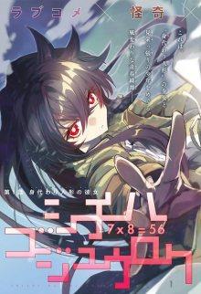 Читать мангу Shichi ha Gojuroku / 7x8=56 онлайн