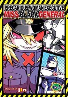 Читать мангу Precarious Woman Executive Miss Black General / Странная руководительница: Госпожа Чёрный Генерал онлайн