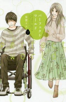 Постер к комиксу Perfect World (ARUGA Rie) / Идеальный мир