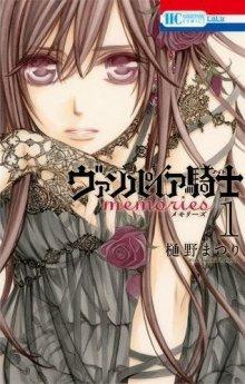 Постер к комиксу Vampire Knight Memories / Рыцарь-вампир: Воспоминания