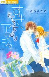Читать мангу Love in the Middle of a Storm / Любовь среди шторма / Suki, Tokoro ni Yori Arashi онлайн