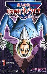 Читать мангу Demonic Detective Neuro Nougami / Нейро Ногами - детектив из Ада / Majin Tantei Nougami Neuro онлайн