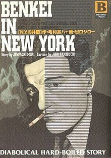 Читать мангу Benkei in New York / Бэнкэй в Нью-Йорке / New York no Benkei онлайн