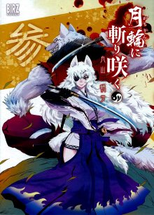 Читать мангу Killing Blooms Under the Rounded Moon / Срезанные в полнолуние цветы / Getsurin ni Kiri Saku онлайн