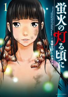 Читать мангу When the Fireflies Burn / Когда мерцают светлячки / Hotarubi no Tomoru Koro ni онлайн