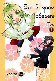 Читать мангу Omamori no Kamisama / Бог в моём обереге / Omamori no Kami-sama онлайн